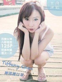Tiffany Chen:百變女神【網路高人氣正妹】[無邪氣女孩]