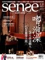 Sense好感 03月號/2012 第03期