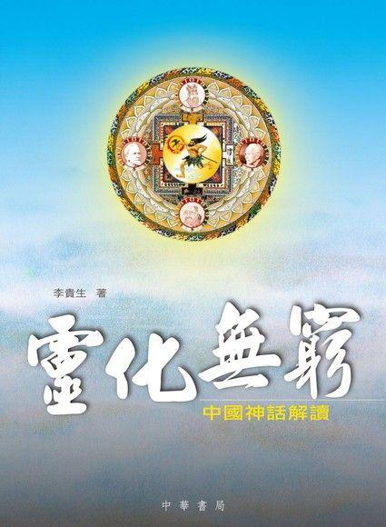 靈化無窮 :中國神話解讀