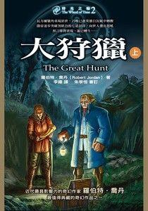時光之輪2:大狩獵(上)