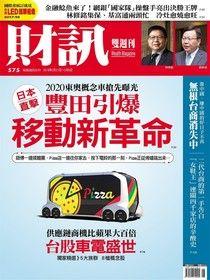 財訊雙週刊 第575期 2019/02/21