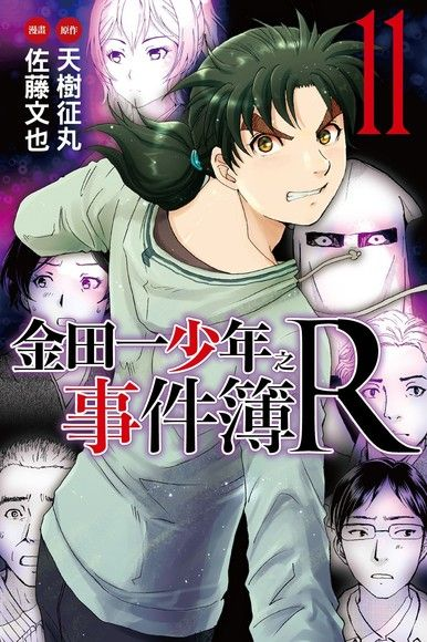 金田一少年之事件簿R 11