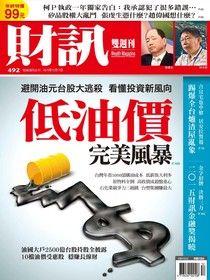 財訊雙週刊 第492期 2015/12/17