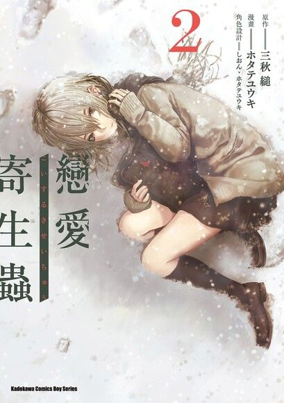 戀愛寄生蟲 (2)(漫畫)