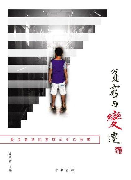 貧窮與變遷:香港新移民家庭的生活故事
