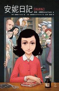 安妮日記【漫畫版】