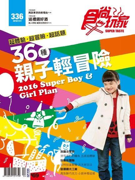 食尚玩家雙周刊 第336期 2016/01/22