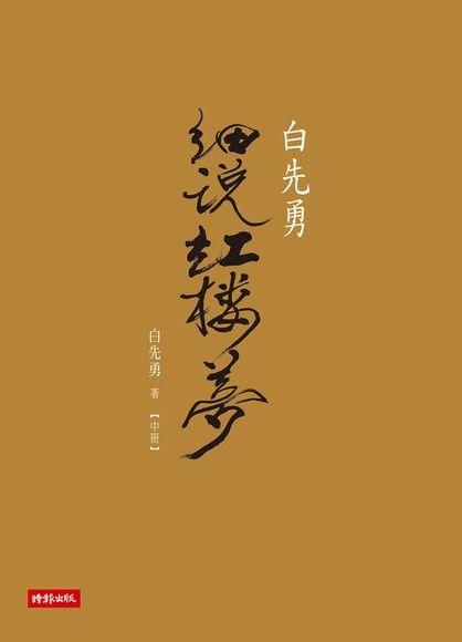 白先勇細說紅樓夢(中冊)