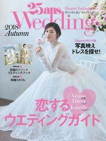 25ans Wedding 婚紗特集 2018年秋季號【日文版】