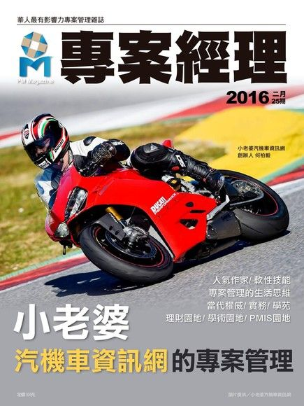 專案經理雜誌雙月刊 繁體版 02月號/2016 第25期