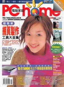 PC home 電腦家庭 02月號/2000 第049期