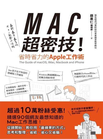MAC超密技!省時省力的Apple工作術
