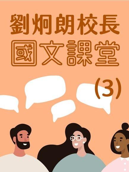 語文力向上-國文課沒教的事