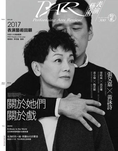 PAR 表演藝術 12月號/2017 第300期