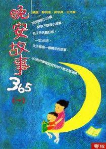 晚安故事365(一)