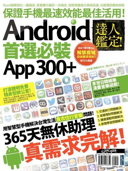 達人鑑定!Android 首選必裝 App 300+