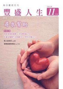 豐盛人生靈修月刊【繁體版】2019年11月號
