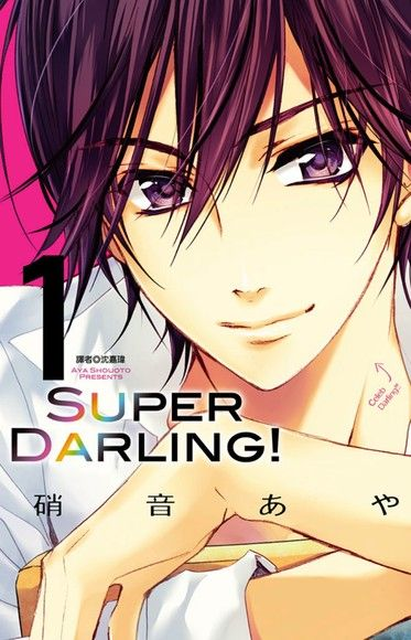 Super Darling!(1)