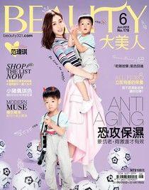 BEAUTY大美人誌2018年06月第178期