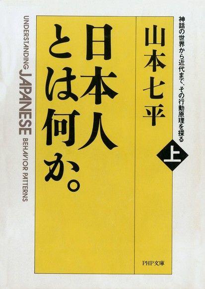 日本人這種民族(上冊) 從神話到近代,日本人的行為分析