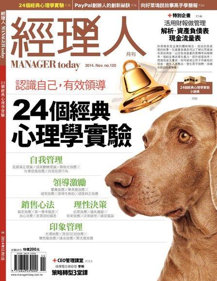 經理人月刊 11月號/2014 第120期