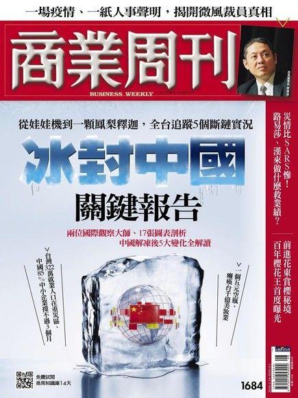 商業周刊 第1684期 2020/02/19
