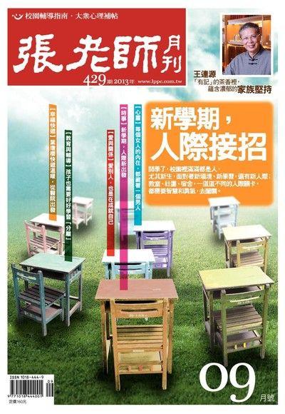 張老師月刊 09月/2013 第429期