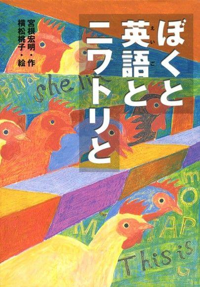 我與英文與雞