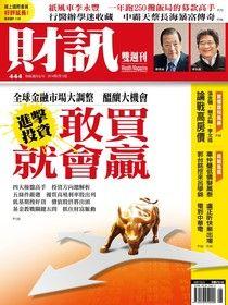 財訊雙週刊 444期 2014/02/13