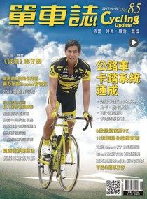 Cycling Update單車誌雙月刊 07月號/2015 第85期