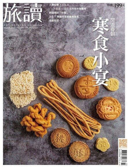 旅讀No109|閒適春朝~寒食小宴