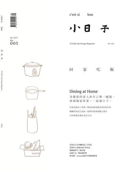 小日子享生活誌 9月號/2012 第5期
