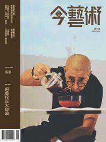 典藏今藝術 01月號/2018 第304期