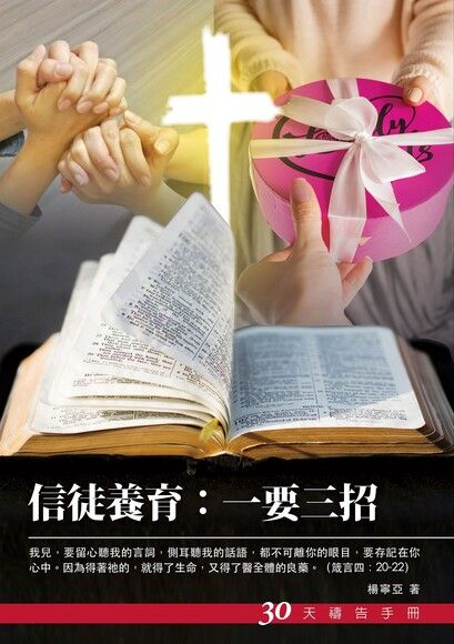 30天禱告手冊30:信徒養育:一要三招