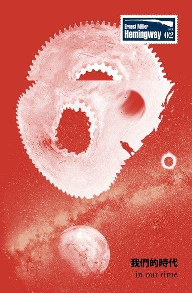 我們的時代:海明威一鳴驚人短篇小說集