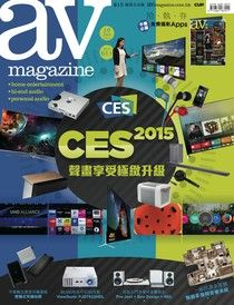 AV magazine雙周刊 611期 2015/01/16