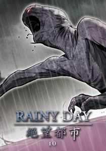 RAINY DAY-絕望都市(第10話)