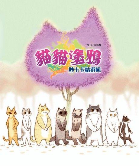 貓貓塗鴉:妙卡卡精選輯