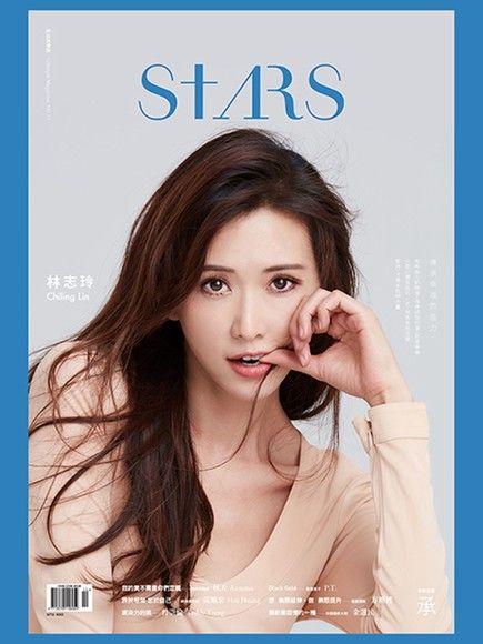 Stars生活美學誌 No.11
