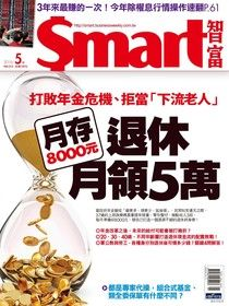 Smart 智富 05月號/2016 第213期