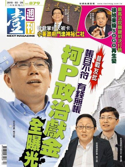 壹週刊 第879期 2018/03/29