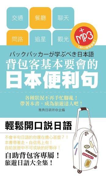 背包客基本要會的日語便利句