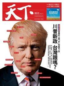 天下雜誌 第615期 2017/01/18