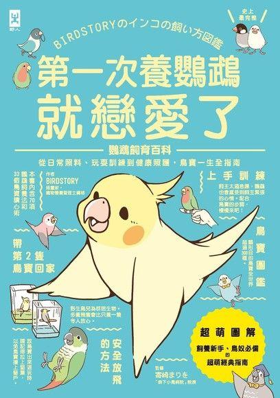 第一次養鸚鵡就戀愛了!【超萌圖解】鸚鵡飼育百科