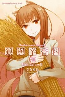 狼與辛香料 (13)(小說)