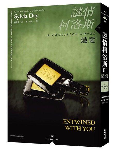謎情柯洛斯Ⅲ:熾愛