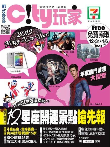 City玩家周刊-台北 第75期