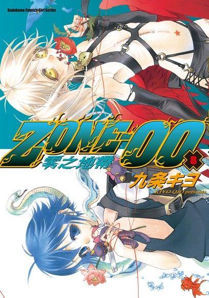 ZONE-00零之地帶 (8)(漫畫)