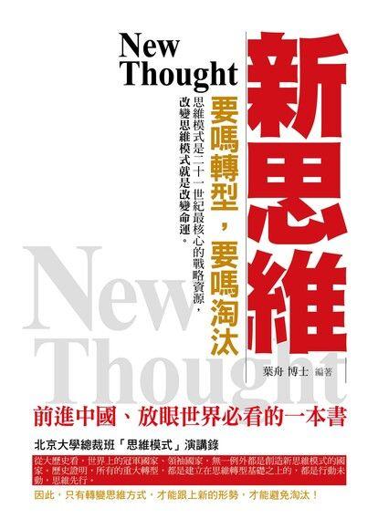 新思維——要嗎轉型,要嗎淘汰