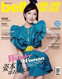 bella儂儂 03月號/2013 第346期 本刊